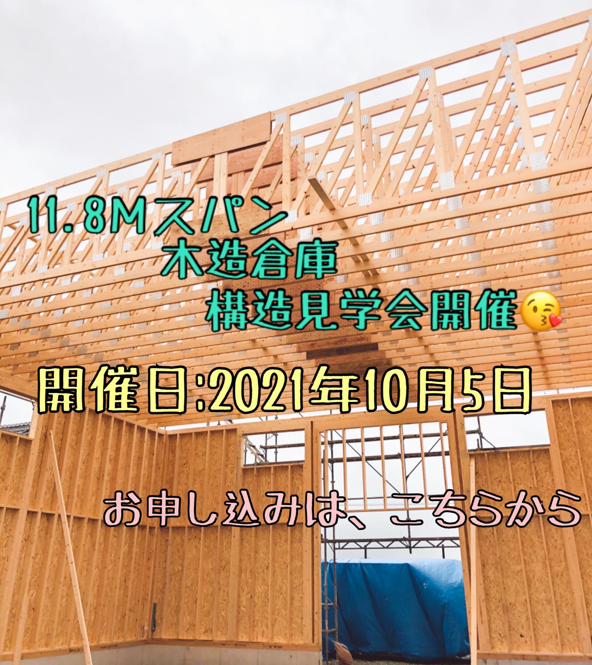 〈11.8mスパン農業用木造倉庫〉構造見学会のご案内