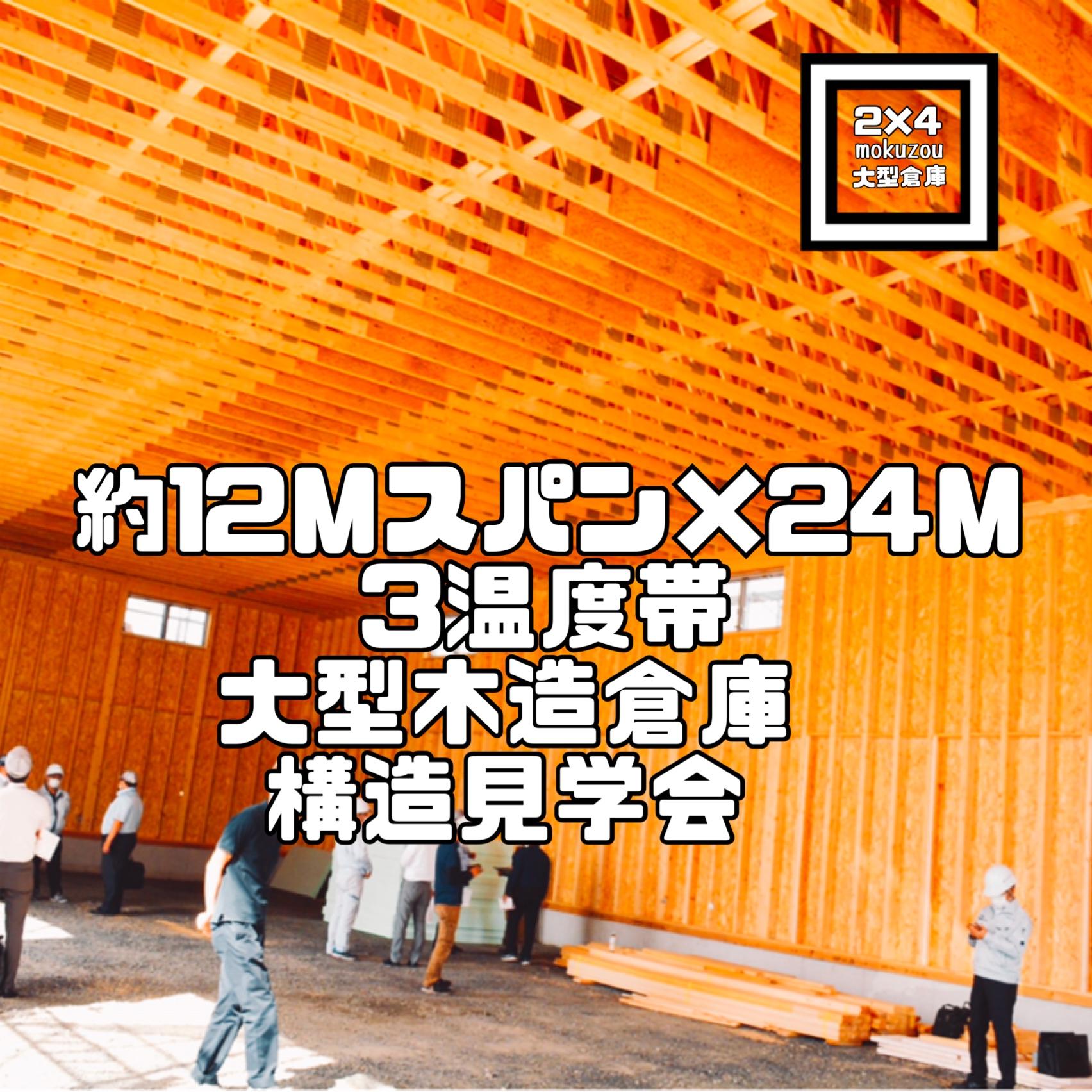 11.8mスパン×24.5m×天井高5.2mの 3つの温度帯 大型木造倉庫 構造見学会を開催しました