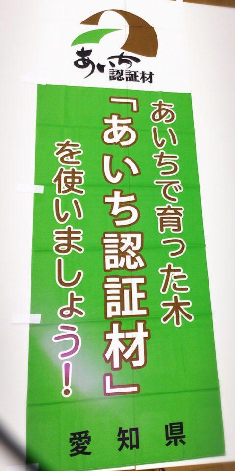 カッコいい愛知県 認証材の のぼり旗がきました